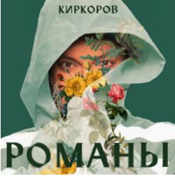 Филипп Киркоров - Романы. Часть 2