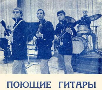 Ансамбль «Поющие гитары»